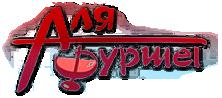 Аля Фуршет